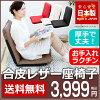 座椅子座イスフロアチェア合成皮革レザー赤黒白茶色レッドブラックアイボリーブラウン14段階日本製送料無料(一部地域を除く)【合皮レザー座椅子】