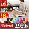 座椅子座いすカラーグリーンブルーパープルピンクオレンジアイボリーブラウンブラック日本製送料無料