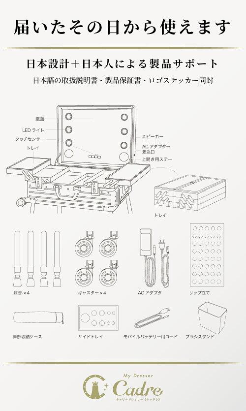 Cadre《キャドレ》キャリー型メイクアップドレッサーメイクボックス女優ミラーLEDライトBluetoothスピーカー大容量メイク収納ボックスキャスター付きおしゃれ持ち運びドレッサー化粧台ハリウッドミラーLarge(24インチ)