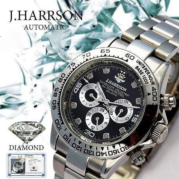 ジョンハリソン 腕時計 メンズ JOHN HARRISON ジョン・ハリソン 自動巻き 時計 シルバー ブラック ブランド腕時計 人気 ジョン ハリソン ジョンハリソン腕時計 ジョンハリソン時計 ウォッチ おしゃれ プレゼント 就職祝い 誕生日 オススメ お祝い ギフト
