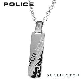 送料無料 POLICE ポリス ネックレス メンズ プレート Necklace Men's POLICEネックレス ポリスネックレス 人気 ブランド おしゃれ おすすめ 男性 誕生日 ギフト プレゼント
