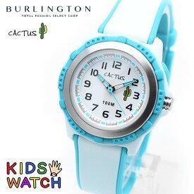 CACTUS カクタス 腕時計 キッズ 女の子 Kids 100m防水 キッズウォッチ CAC-78-M11 ブルー 人気 ブランド カクタス腕時計 カクタス時計 キッズ腕時計 キッズ時計 かわいい 可愛い こども 子供 子供用 小学生 入学祝い 誕生日 ギフト クリスマス プレゼント あす楽