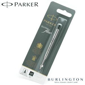 パーカー PARKER ボールペン用 替え芯 ブラック M 黒 ISO 12757-2 ボールペン 替芯 リフィル