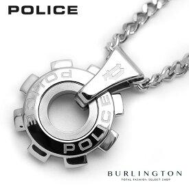 送料無料 ポリス POLICE ネックレス メンズ ペンダント Men's Necklace ステンレス ポリスネックレス POLICEネックレス 歯車 シルバー ステンレス 人気 ブランド オススメ おしゃれ 男性 プレゼント ギフト ランキング