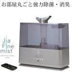 次亜塩素酸水【エヴァ水】専用加湿・噴霧器ジアファインミスト(JiaFinemist)JF-5A