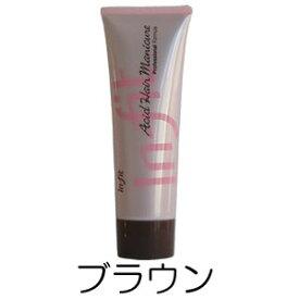 インターコスメ インフィット アシッドヘアマニキュアブラウン 160g〜酸性カラー〜
