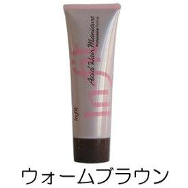 インターコスメ インフィット アシッドヘアマニキュアウォームブラウン 160g〜酸性カラー〜