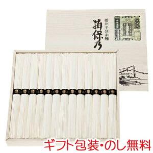 揖保乃糸 特級品 MA-20K
