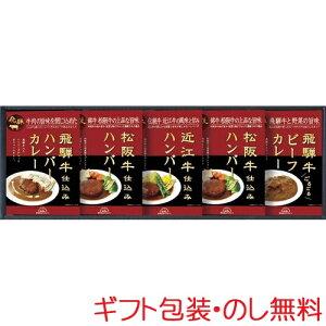 飛騨高山ファクトリー 松阪牛・近江牛・飛騨牛仕込みハンバーグ&カレー詰合せ HBK-35