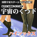 超消臭繊維セイホウ「宇宙のくつ下」ハイソックス