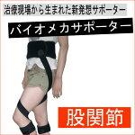 【送料無料】バイオメカサポーター(愛知式)股関節『F(フリー)サイズ』