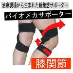 【送料無料】バイオメカサポーター(愛知式)膝関節『左右セット』