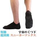 【送料無料】【メール便】消臭・制菌・保温 セイホウ 「宇宙の靴下」 スニーカーソックス