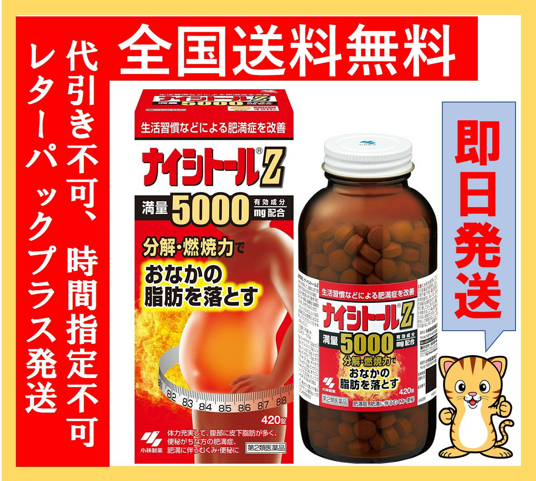 ナイシトールZ 420錠 小林製薬 送料無料 第2類医薬品