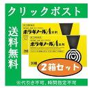 ボラギノールA坐剤20個2個セット送料無料【第(2)類医薬品】
