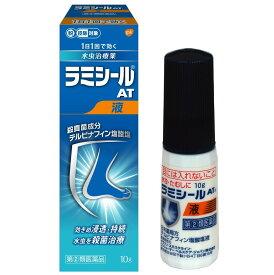 【指定第2類医薬品】 ラミシールAT液 10g