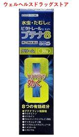 【第(2)類医薬品】 ビタトレール ブテナ8クリーム 30g