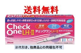 チェックワンLH・II 10回用 送料無料 レターパックプラス追跡可 排卵日検査薬 第1類医薬品 薬剤師のメールに返信後発送になります