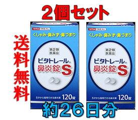 【第2類医薬品】ビタトレール 鼻炎錠S 120錠 レターパックプラス 送料無料 2個セット 花粉 鼻水 鼻炎