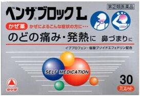 ベンザブロックL 30カプセル のどからくる風邪に セルフメディケーション税制対象商品 第(2)類医薬品