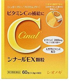 【第3類医薬品】 シナールEX顆粒e 60包 送料無料 【定形外発送】