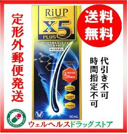 【第1類医薬品】 リアップX5プラスローション 60mL 送料無料 定形外郵便発送