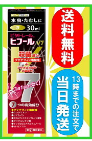 【指定第2類医薬品】 ヒフールV7液 大容量 30mL