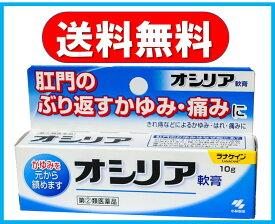 【指定第2類医薬品】 オシリア軟膏 10g きれ痔 いぼ痔 かゆみ