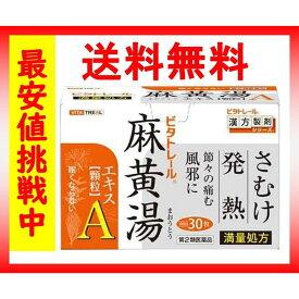 ビタトレール 麻黄湯 エキス顆粒A 30包 送料無料 (発熱 寒気 風邪の初期症状に) 第2類医薬品