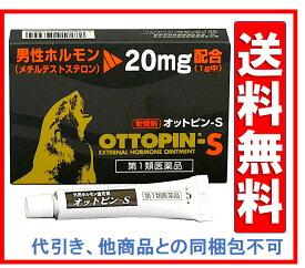 【第1類医薬品】オットピンS 5g 送料無料