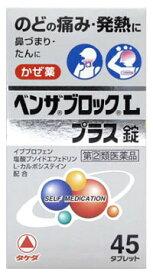【指定第2類医薬品】ベンザブロックLプラス錠 45錠 送料無料 定形外郵便発送