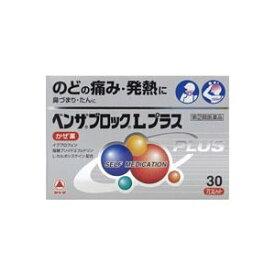 【指定第2類医薬品】ベンザブロックLプラス カプレット 30錠 送料無料 定形外郵便発送