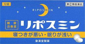 【指定第2類医薬品】(あす楽)リポスミン 12錠 送料無料 【皇漢堂】 ドリエルと同成分