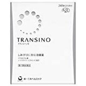 【第1類医薬品】トランシーノII 240錠 送料無料