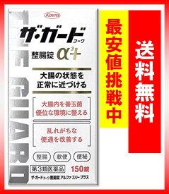 【第3類医薬品】 ザ・ガードコーワ整腸錠α3プラス 150錠 定形外