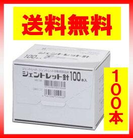 ジェントレット針 血糖値測定 採血針 100本