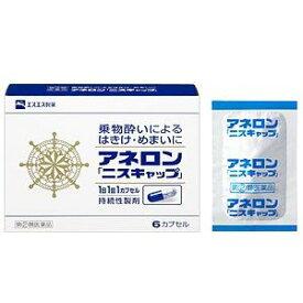 アネロン ニスキャップ 6P 定形外郵便 送料無料 第(2)類医薬品