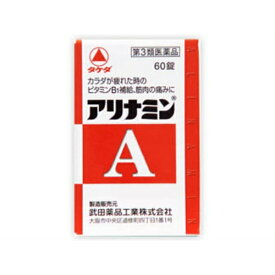 アリナミンA 60錠 送料無料 第3類医薬品