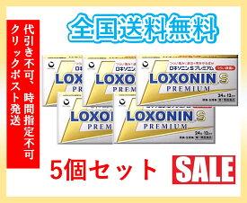【第1類医薬品】 ロキソニンSプレミアム 24錠 (5個セット) クリックポスト