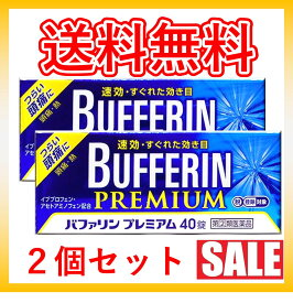 【指定第2類医薬品】 バファリンプレミアム 40錠 (2個セット)