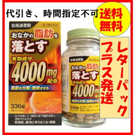 防風通聖散料エキス錠 「創至聖」 336錠 北日本製薬 送料無料 代引き不可 第2類医薬品