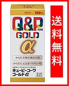 【第3類医薬品】キューピーコーワゴールドα(アルファ) 160錠 興和 送料無料 定形外郵便