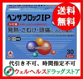 【指定第2類医薬品】 ベンザブロックIP 30カプセル 定形外