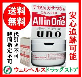エフティ資生堂 ウーノ(UNO) クリームパーフェクション 90g 送料無料 レターパックプラス