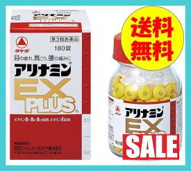 アリナミンEXプラス 180錠 目の疲れ 肩こり 腰の痛み 武田 第3類医薬品 定形外郵便発送