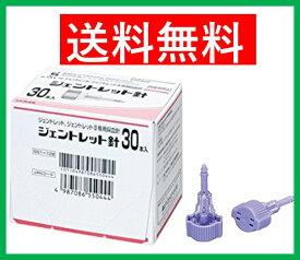 ジェントレット針 血糖値測定 採血針 30本 送料無料 代引き不可