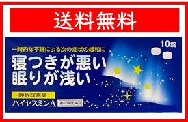 【指定第2類医薬品】ハイヤスミンA 10錠 睡眠改善薬