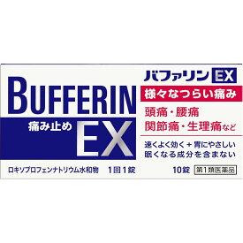【第1類医薬品】ライオン バファリンEX 10錠