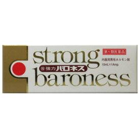 【第1類医薬品】強力バロネス10ml×2本 【定形外郵便発送】