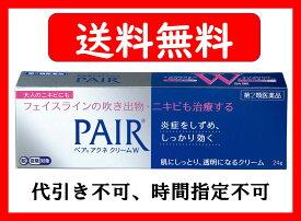 ペアアクネクリームW 24g (にきび 吹き出物) 第2類医薬品